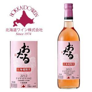 ワイン お酒 おたるワイン 北海道 お土産 ナイヤガラ ロゼ 720ml お取り寄せ プレゼント 贈...