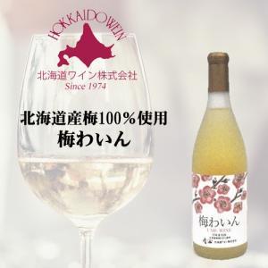 ワイン お酒 おたるワイン 北海道 お土産 うめワイン お酒 720ml お取り寄せ プレゼント 贈...