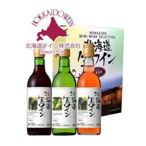 北海道 お土産 飲み比べ生ワイン お酒3本飲み比べセット 180ml×3 お取り寄せ プレゼント 贈り物|hokkaido-shinhakken