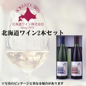 北海道 お土産 飲み比べワイン お酒飲み比べセット H2-28A 720ml×2 お取り寄せ プレゼント 贈り物|hokkaido-shinhakken