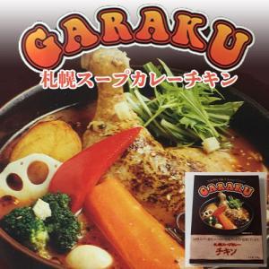TVで紹介されました 札幌 ガラク スープカレー GARAKUISM 北海道限定 有名店カレー ご当地カレー レトルト お取り寄せ ポイント消化 お土産