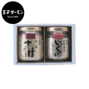 ギフト 王子サーモン 瓶製品詰め合わせ(王子の紅鮭さけ茶漬160g×1/いくら醤油漬200g×1)高...