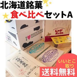 北海道銘菓食べ比べセットA いいとこ取り じゃがボックル 札幌農学校 ロイズおつまみチョコ ロイズ板チョコ(2種類選択) 贈り物  送料無料 バレンタイン|hokkaido-shinhakken
