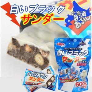 お菓子 スイーツ チョコレート 有楽製菓 北海道 お土産 白いブラックサンダーミニサイズ ビッグシェアパック 600g 10個セット(1ケース) お取り寄せ|hokkaido-shinhakken