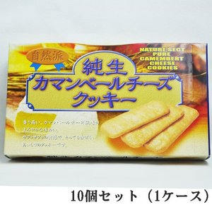 お菓子 スイーツ ケーキ クッキー 昭和製菓 北海道 お土産 自然派 純生カマンベールチーズクッキー 10個セット(1ケース)(通常税込価格3564) お取り寄せ|hokkaido-shinhakken