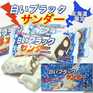 お菓子 スイーツ チョコレート 有楽製菓 北海道 お土産 白いブラックサンダー 20袋入 12個セット(1ケース) お取り寄せ プレゼント 贈り物|hokkaido-shinhakken