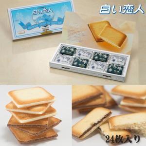 お菓子 スイーツ チョコレート 石屋製菓 ISHIYA 白い恋人 北海道 お土産 24枚入(ホワイト&ブラックミックス)15個セット(1ケース) お取り寄せ|hokkaido-shinhakken