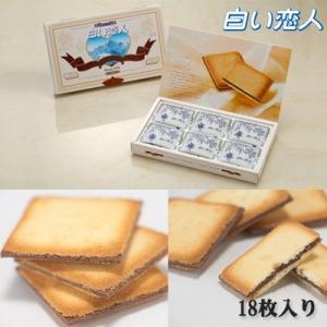 お菓子 スイーツ チョコレート 石屋製菓 ISHIYA 白い恋人 北海道 お土産 18枚ブラック 18個セット(1ケース) お取り寄せ プレゼント 贈り物|hokkaido-shinhakken