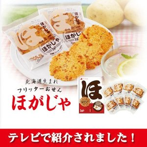 お菓子 おせんべい おかき 福太郎 北海道 お土産 ほがじゃ フリッターおせん ほたて(帆立)16枚入(2枚入 8袋)20個セット(1ケース) お取り寄せ プレゼン hokkaido-shinhakken