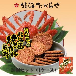 北海たからや たらばがに処焼かに煎餅(18枚入)28個セット(1ケース)(通常税込価格18144) お取り寄せ プレゼント 贈り物|hokkaido-shinhakken