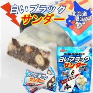 お菓子 スイーツ チョコレート 有楽製菓 北海道 お土産 白いブラックサンダーミニ 30個セット(1ケース) お取り寄せ プレゼント 贈り物|hokkaido-shinhakken