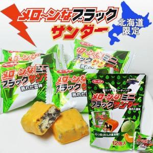 ポイント3倍 お菓子 スイーツ お取り寄せ 有楽製菓 メロ〜ンなミニブラックサンダー12袋入り 30個セット(1ケース) 季節限定|hokkaido-shinhakken