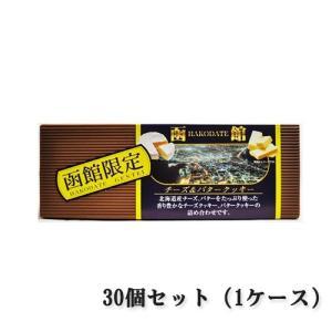 お菓子 スイーツ ケーキ クッキー 昭和製菓 北海道 お土産 函館チーズ&バタークッキー 30個セット(1ケース)(通常税込価格16200) お取り寄せ プレゼント|hokkaido-shinhakken