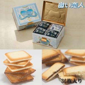 お菓子 スイーツ チョコレート 石屋製菓 ISHIYA 白い恋人 北海道 お土産 36枚 缶入(W27&B9のミックス)8個セット(1ケース) お取り寄せ プレゼント 贈り物|hokkaido-shinhakken