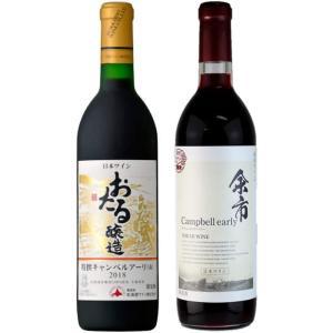 ワイン お酒 キャンベルアーリ 赤 甘口 飲み比べ セット 720ml×2本 おたる 余市 お取り寄せ プレゼント 贈り物|hokkaido-shinhakken