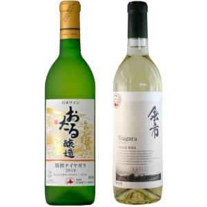 ワイン お酒 ナイヤガラ 白 甘口 飲み比べ セット 720ml×2本 おたる 余市 お取り寄せ プレゼント 贈り物|hokkaido-shinhakken