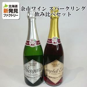ワイン お酒 余市ワイン お酒 スパークリングワイン お酒 飲み比べ セット 720ml×2本 ナイヤガラ キャンベルアーリ お取り寄せ プレゼント 贈り物|hokkaido-shinhakken