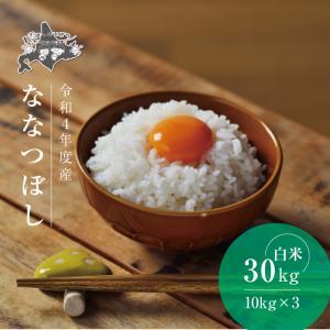 30年度産 北海道産ななつぼし 検査一等米 あっさりとしたおいしさと ツヤ、粘り、甘みのバランスが最...