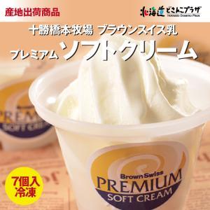 放牧牛に認定された十勝橋本牧場の希少なブラウンスイス牛の生乳を使用。 乳脂肪15%以上の濃厚でなめら...