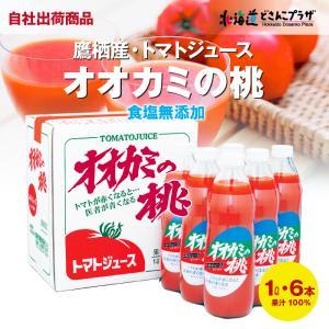 自社出荷「2021年産 オオカミの桃(食塩無添加1L×6本)」常温|hokkaidodosankoplaza