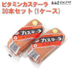 自社出荷「ビタミンカステーラ 30本セット」常温|hokkaidodosankoplaza