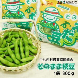 自社出荷「そのまま枝豆300g」冷凍|hokkaidodosankoplaza