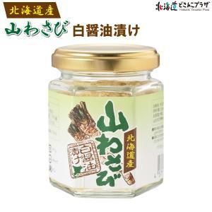 「トヤマ 山わさび 白醤油漬け」ワサビ 十勝 調味料 ご飯のお供 辛い 北海道 しょうゆ