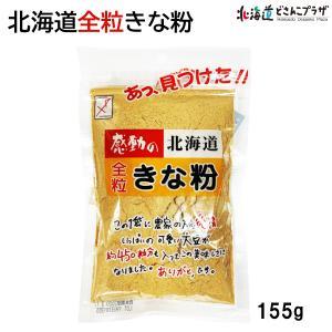 「北海道全粒きな粉155g」※通常配送 きなこ 安い お手頃 お菓子 豆 健康
