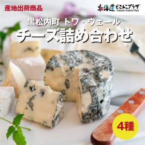 産地出荷「トワ・ヴェール くろまつないのチーズセット(4種)」冷蔵 送料込|hokkaidodosankoplaza