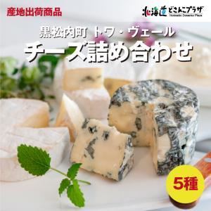 [メーカーより直送]「トワ・ヴェール くろまつないのチーズ詰合せ(5種)」北海道 送料込 送料無料