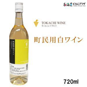 「十勝ワイン 町民用白ワイン 720ml」※12本まで1送料 北海道 辛口 アルコール 酒