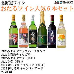 自社出荷「おたるワイン人気6本セット」常温