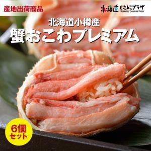 産地出荷「小樽産蟹おこわプレミアム6個セット」冷凍 送料込|hokkaidodosankoplaza