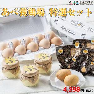 下川町 産直「あべ養鶏場 特選セット」冷蔵