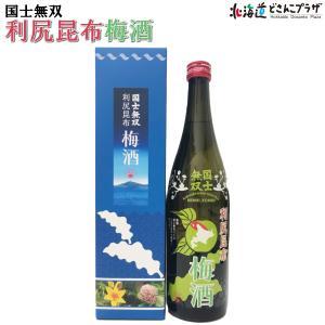 「国士無双 利尻昆布 梅酒 720ml」北海道 ギフト 変わったお酒 高砂酒造 リキュール 飲みやす...