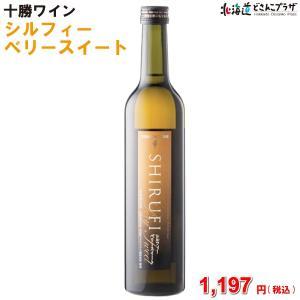 「十勝ワイン シルフィーベリースイート 500ml」北海道 十勝 ワイン 白ワイン ブランデー 甘い...