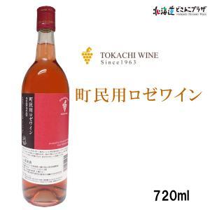 「十勝ワイン 町民用ロゼワイン 720ml」※12本まで1送料 北海道 池田町 辛口 アルコール