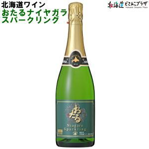 「おたるナイヤガラスパークリング 720ml」北海道 ワイン 小樽 酒 やや甘口 白 受賞 パーティ...