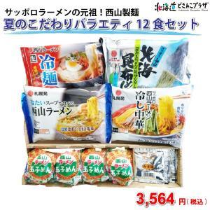 [メーカーより直送]「西山製麺 夏のこだわりバラエティ12食セット」北海道 産地直送 ラーメン 冷や...