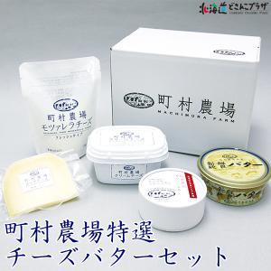 産地出荷「町村農場特選チーズバターセット」冷蔵 送料込|hokkaidodosankoplaza