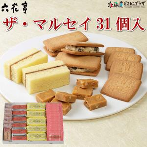 【メーカーより直送】「六花亭 ザ・マルセイ31個入」北海道 菓子 スイーツ 銘菓 ギフト