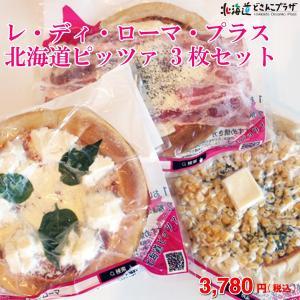 [メーカーより直送]「限定10セット!レ・ディ・ローマ・プラス 北海道ピッツァ 3枚セット」※5/15より順次出荷 産地直送 ピザ 冷凍食品 イタリアン