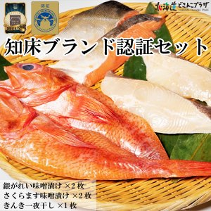 産地出荷「知床ブランド認証セット」冷凍 送料込|hokkaidodosankoplaza