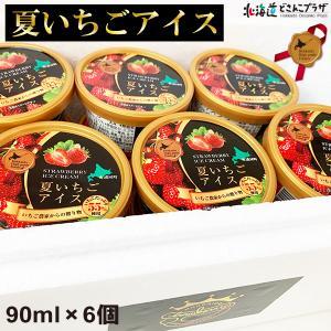 産地出荷「夏いちごアイス」冷凍 送料込|hokkaidodosankoplaza