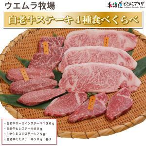 産地出荷「白老牛ステーキ4種食べくらべ」冷凍 送料込|hokkaidodosankoplaza