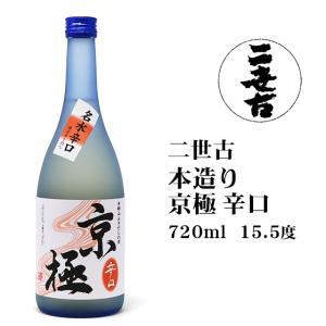 お中元 2020 お土産 日本酒 二世古本造り京極辛口720ml 北海道 ギフト|hokkaidogb