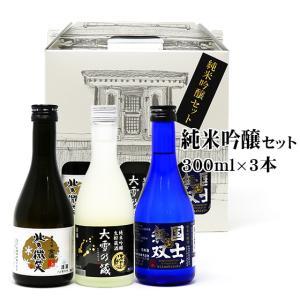 お中元 2020 お土産 日本酒 純米吟醸セット300ml×3本 北海道 ギフト|hokkaidogb