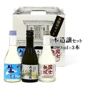 お中元 2020 お土産 日本酒 本醸造セット300ml×3本 北海道 ギフト|hokkaidogb