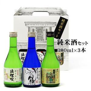 お中元 2020 お土産 日本酒 純米酒セット300ml×3本 北海道 ギフト|hokkaidogb