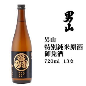 お中元 2020 お土産 清酒男山特別純米原酒御免酒720ml 北海道 ギフト|hokkaidogb
